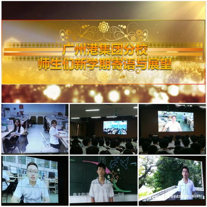 03视频短片播放——走近广州港集团分校,师生新学期寄语与展望.jpg