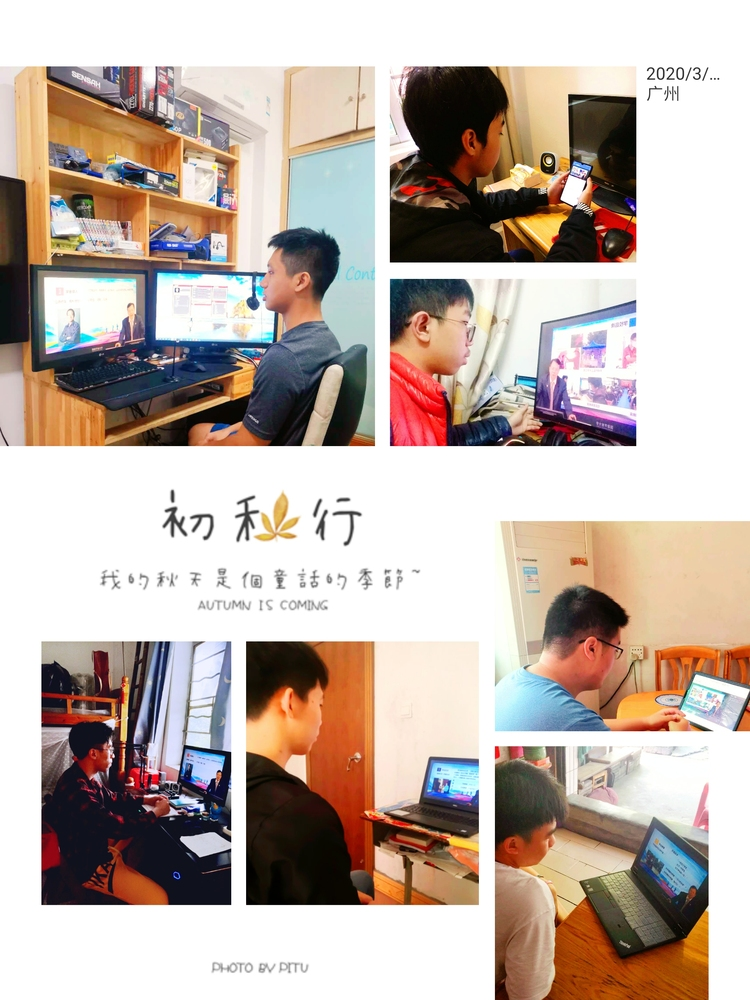 """03同学们认真观看广州市广播电视大学熊军校长的""""开学第一课"""".jpg"""