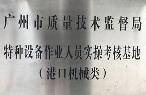 1广州市质量技术监督局特种设备作业人员实操考核基地(港口机械类).jpg