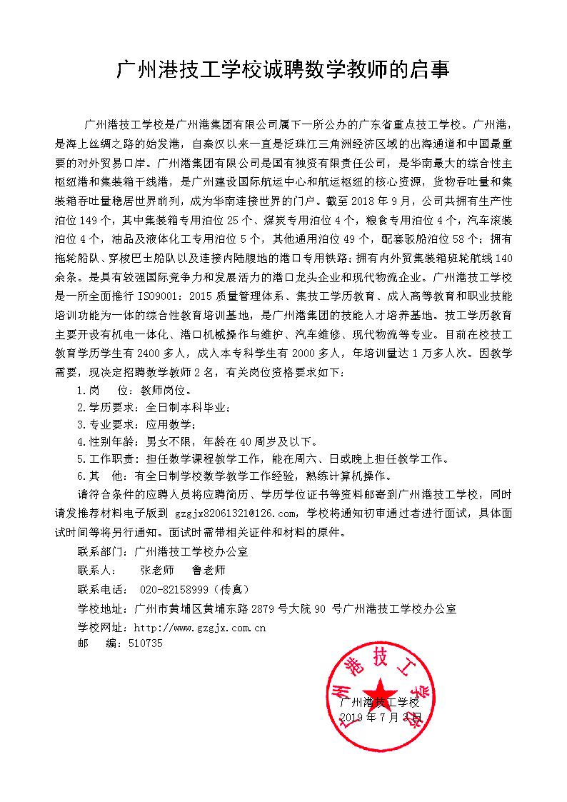 廣州港技工學校誠聘數學教師的啟事(蓋章).jpg