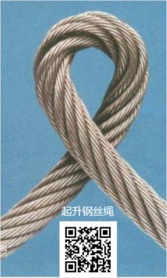 起升钢丝绳