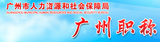 广州职称网