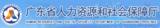 广东省社保厅—技工亚洲巨乳在线