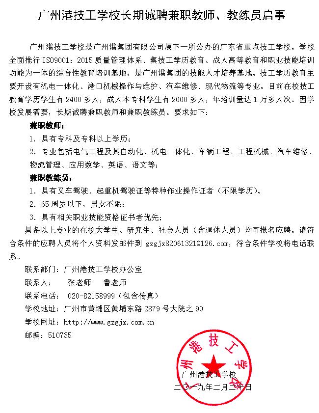 广州港技工学校长期诚聘兼职教师、教练员启事.png