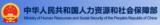 中国社会保障部