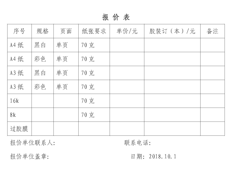 广州港技工学校应急印刷品采购比价公告_页面_3.png