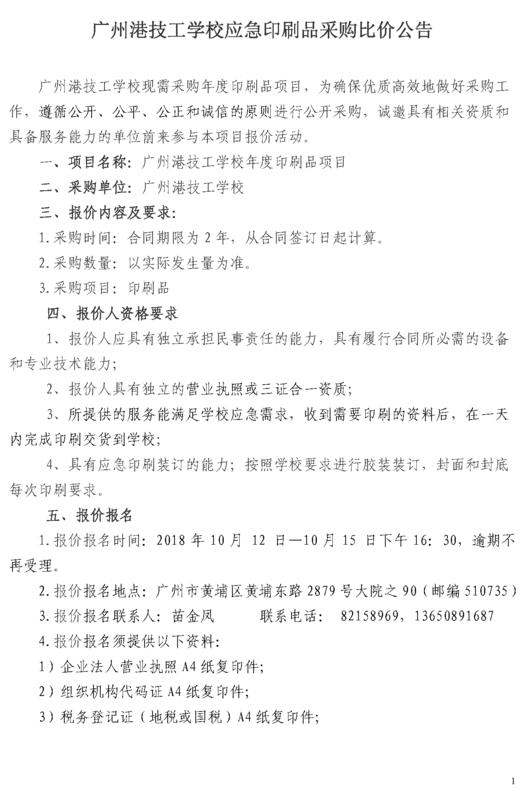 广州港技工学校应急印刷品采购比价公告_页面_1.png