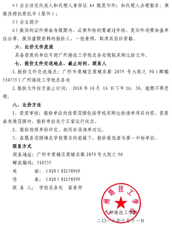 广州港技工学校应急印刷品采购比价公告_页面_2.png